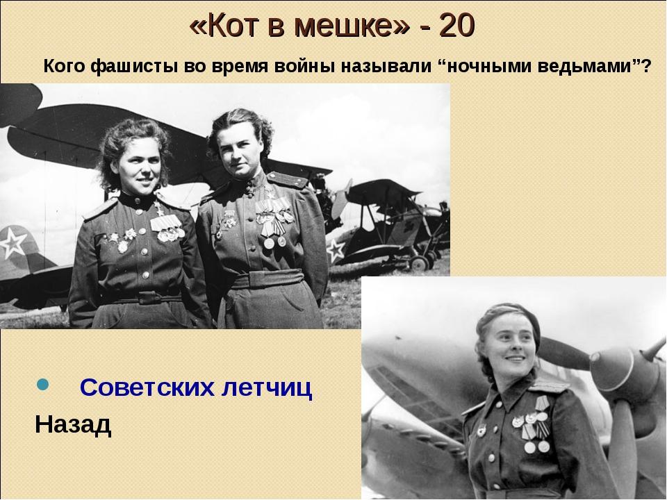 «Кот в мешке» - 20 Советских летчиц Назад Кого фашисты во время войны называ...