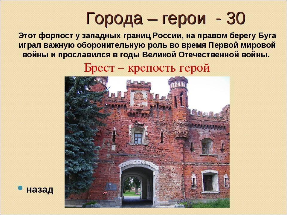 Города – герои - 30 назад Этот форпост у западных границ России, на правом б...