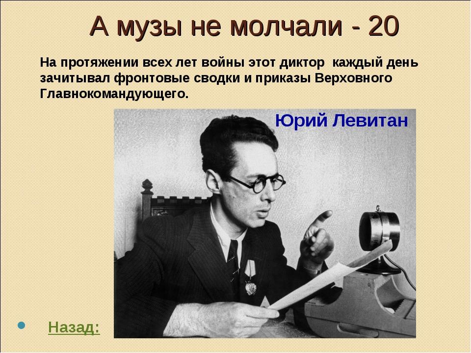 А музы не молчали - 20 Назад: На протяжении всех лет войны этот диктор каждый...