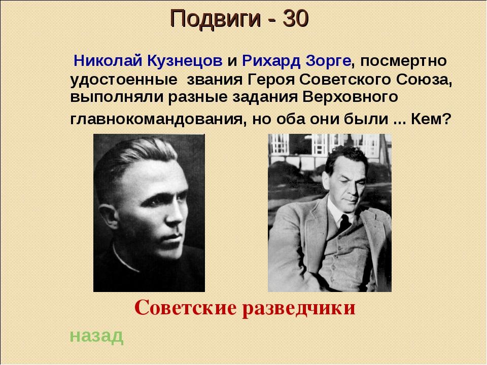 Подвиги - 30 Николай Кузнецов и Рихард Зорге, посмертно удостоенные звания Г...