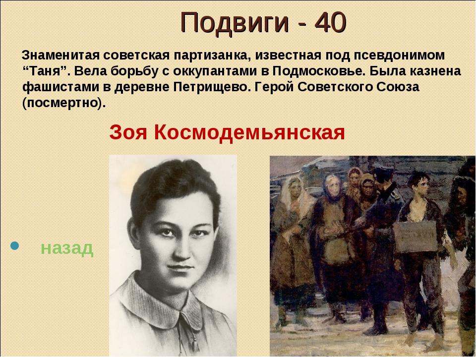 Подвиги - 40 Зоя Космодемьянская назад Знаменитая советская партизанка, изве...