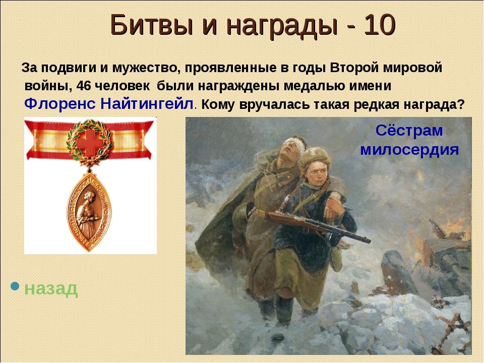 Битвы и награды - 10 За подвиги и мужество, проявленные в годы Второй мирово...