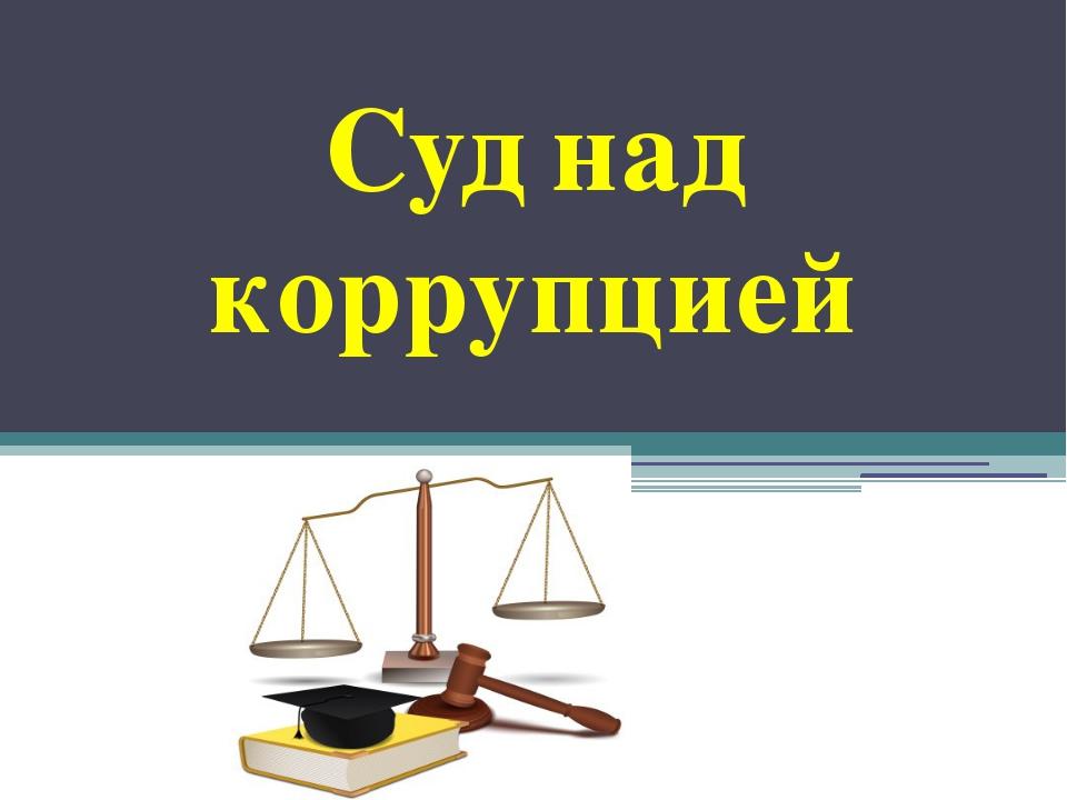 Суд над коррупцией