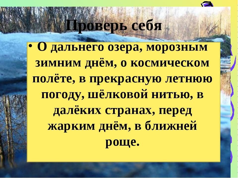 Проверь себя О дальнего озера, морозным зимним днём, о космическом полёте, в...