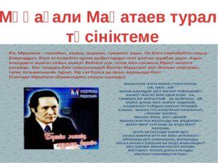 Мұқағали Мақатаев туралы түсініктеме