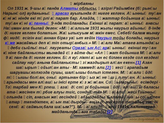 Өмірбаяны Ол 1931 ж. 9-шы ақпандаАлматы облысы, қазіргі Райымбек (бұрынғы На...