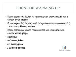 PHONETIC WARMING UP После звуков /f/, /k/, /p/, /t/ произносится окончание /s