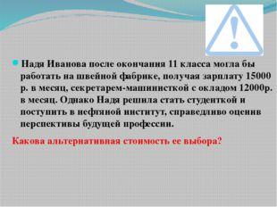 Надя Иванова после окончания 11 класса могла бы работать на швейной фабрике,