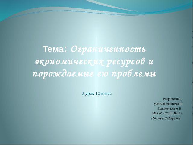 Тема: Ограниченность экономических ресурсов и порождаемые ею проблемы 2 урок...