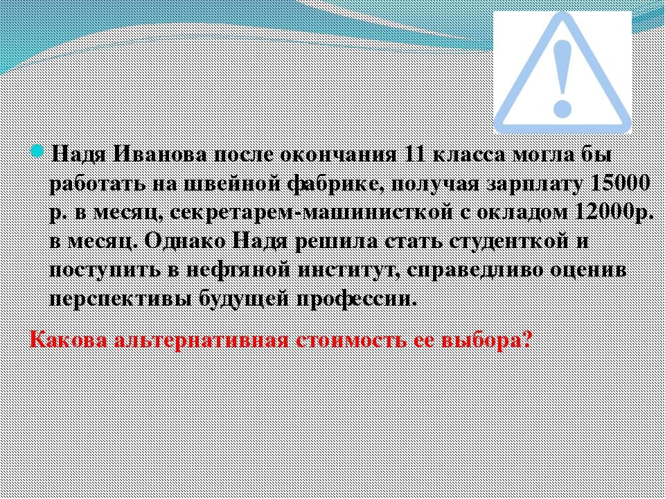 Надя Иванова после окончания 11 класса могла бы работать на швейной фабрике,...