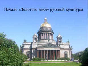 Васи́лий Андре́евич Тропи́нин (1776-1857) - русский живописец, мастер романти