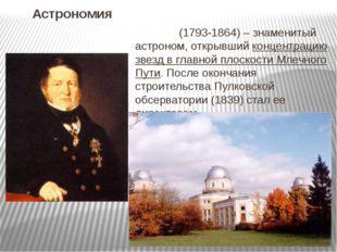 Александр Сергеевич Грибоедов (1795-1829) - русский драматург, поэт и диплом