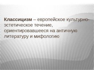 Васи́лий Андре́евич Жуко́вский (1783-1852) - русский поэт, основоположник ром