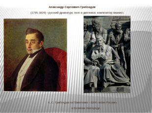 Никола́й Васи́льевич Го́голь (1809-1852) - прозаик, драматург, поэт, критик,