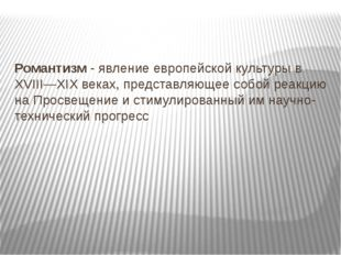 Архитектура Андрея́н (Адриан) Дми́триевич Заха́ров (1761-1811) - русский архи