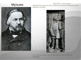О́сип (Джузеппе) Ива́нович Бове́ (1784-1834) - российский архитектор, знамен