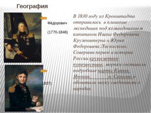 Генна́дий Ива́нович Невельско́й (1813-1876) – в 1848-1849 годах им были собр