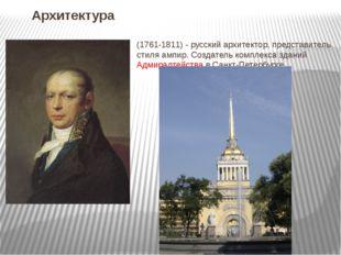 Ива́н Петро́вич Ма́ртос (1754-1835) - скульптор-монументалист. Памятник Минин