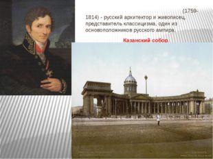 Большой Кремлёвский дворец Константи́н Андре́евич Тон (1794-1881) - русский