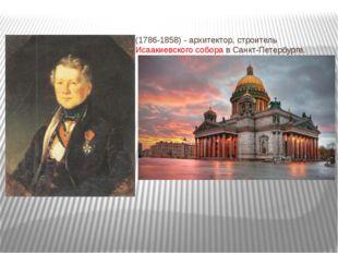 Карл Па́влович Брюлло́в (1799-1852) - живописец, монументалист, акварелист,