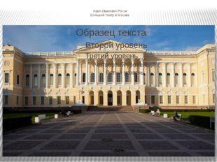 Оре́ст Ада́мович Кипре́нский (1782-1836) - русский художник, график и живопис