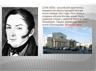 Павел Андреевич Федотов (1815-1852) - русский живописец и график. «Свежий кав