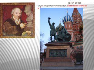 Алексе́й Гаври́лович Венециа́нов (1780-1847)- русский живописец, мастер жан