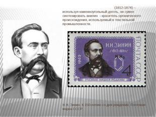 Математика Никола́й Ива́нович Лобаче́вский (1792-1856) – создал новую, неевкл