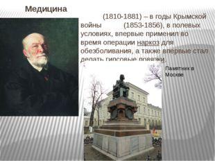 Физика Бори́с Семёнович (Мориц Герман фон) Яко́би (1801-1874) – создал один и