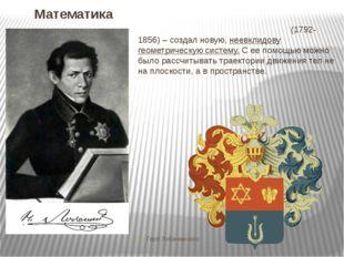 Химия Дом Горного начальника, в котором П. П. Аносов жил в 1831—1847 годах. П
