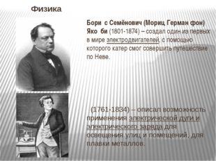 Астрономия Васи́лий Я́ковлевич Стру́ве (1793-1864) – знаменитый астроном, отк