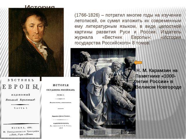 В 1819 году русская экспедиция под командованием капитанов Фадде́я Фадде́евич...