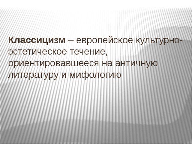 Васи́лий Андре́евич Жуко́вский (1783-1852) - русский поэт, основоположник ром...