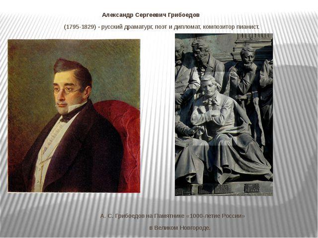 Никола́й Васи́льевич Го́голь (1809-1852) - прозаик, драматург, поэт, критик,...