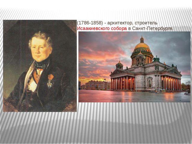 Карл Па́влович Брюлло́в (1799-1852) - живописец, монументалист, акварелист,...