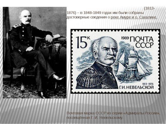 Медицина Никола́й Ива́нович Пирого́в (1810-1881) – в годы Крымской войны (185...