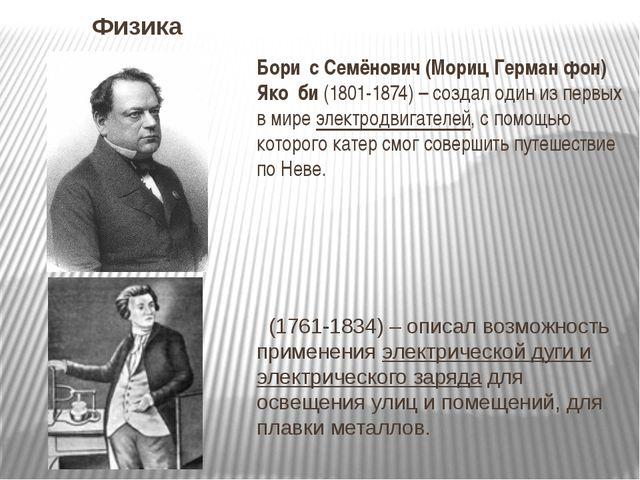 Астрономия Васи́лий Я́ковлевич Стру́ве (1793-1864) – знаменитый астроном, отк...