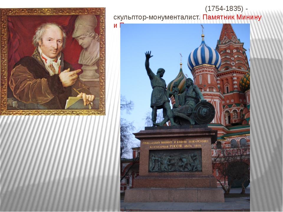 Алексе́й Гаври́лович Венециа́нов (1780-1847)- русский живописец, мастер жан...