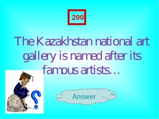 The Kazakhstan national art gallery is named after its famous artists… Answe