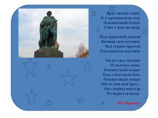 Ярко звезды горят, И в кремлевском саду Неизвестный солдат Спит у всех на