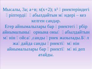 Мысалы, 3а; а+в; х(х+2); х² өрнектеріндегі әріптердің қабылдайтын мәндері – к