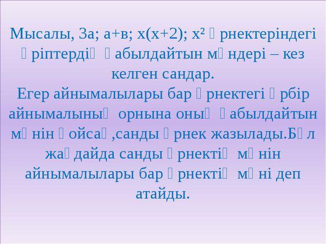 Мысалы, 3а; а+в; х(х+2); х² өрнектеріндегі әріптердің қабылдайтын мәндері – к...