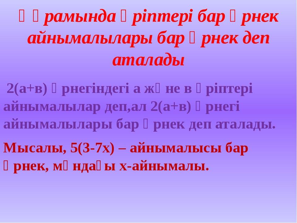 Құрамында әріптері бар өрнек айнымалылары бар өрнек деп аталады 2(а+в) өрнегі...