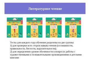 Литературное чтение Тесты для каждого года обучения разделены на две группы: