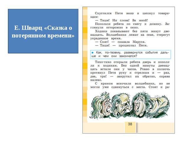 Е. Шварц «Сказка о потерянном времени»