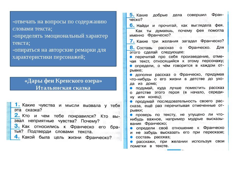 -отвечать на вопросы по содержанию словами текста; -определять эмоциональный...