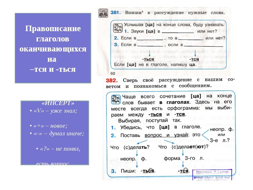 Правописание глаголов оканчивающихся на –тся и -ться «ИНСЕРТ» • «V» – уже зна...