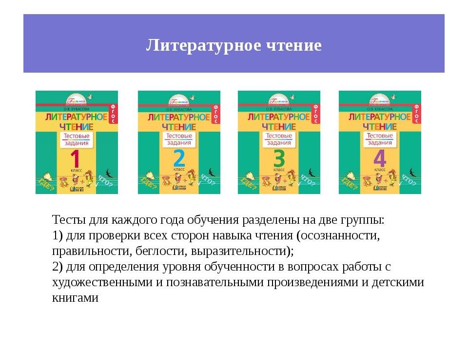 Литературное чтение Тесты для каждого года обучения разделены на две группы:...