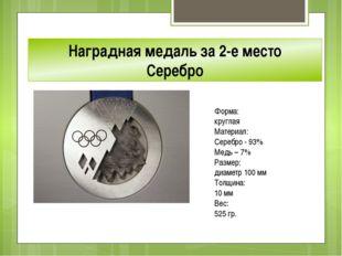 Наградная медаль за 2-е место Серебро Форма: круглая Материал: Серебро - 93