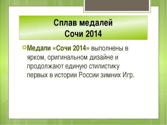 Сплав медалей Сочи 2014 Медали «Сочи 2014» выполнены в ярком, оригинальном ди...
